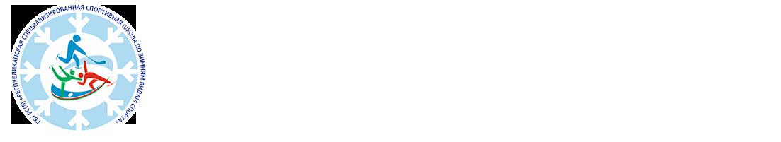 """ГОСУДАРСТВЕННОЕ БЮДЖЕТНОЕ УЧРЕЖДЕНИЕ РЕСПУБЛИКИ САХА (ЯКУТИЯ) """"РЕСПУБЛИКАНСКАЯ СПЕЦИАЛИЗИРОВАННАЯ СПОРТИВНАЯ ШКОЛА ПО ЗИМНИМ ВИДАМ СПОРТА"""""""